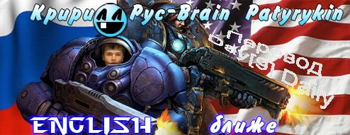 Enlgish Ближе с Rus_Brain'ом