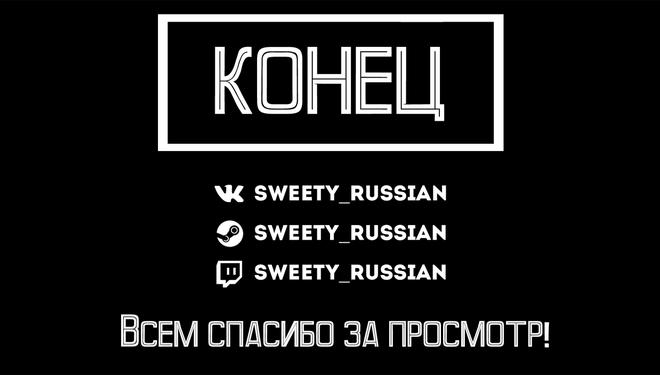 """Стрим SWEETY_RUSSIAN """"Я устал придумывать названия, все равно этот стрим на 0 человек"""""""