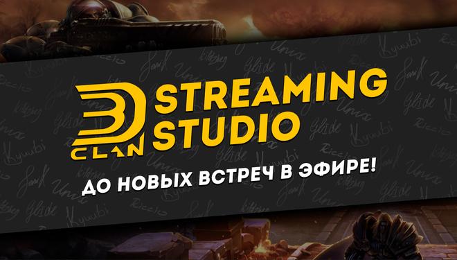 "Стрим 3DClan ""Diablo 2 Resurrected - gL1de, DenFrizer, Hydra, Xumk0"""