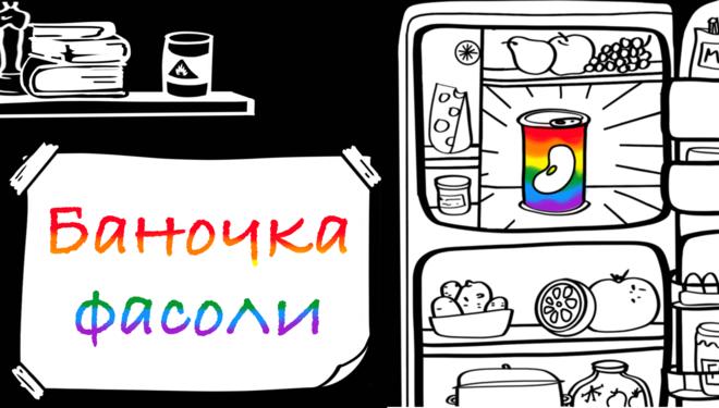 """Стрим banochka_fasoli """"баночка и большой холодильник"""""""