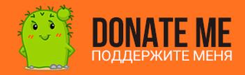 Картинка отправки доната, картинки отношения надписями
