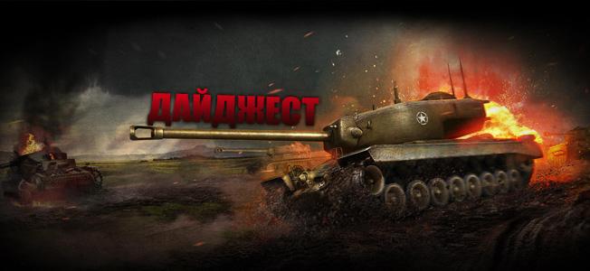 В прицеле #15 - еженедельный танковый дайджест