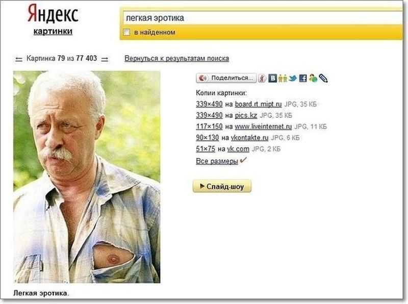 Яндекс картинки легкая эротика 0 в найденном tz Картинка 79 из 77 403