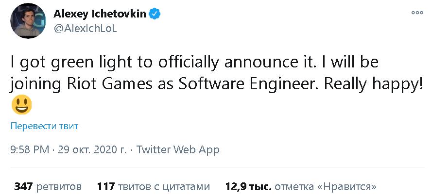 Alexich устроился на работу в Riot Games
