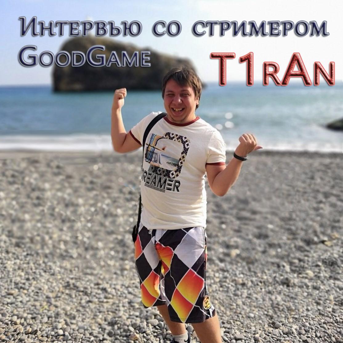 T1rAn: