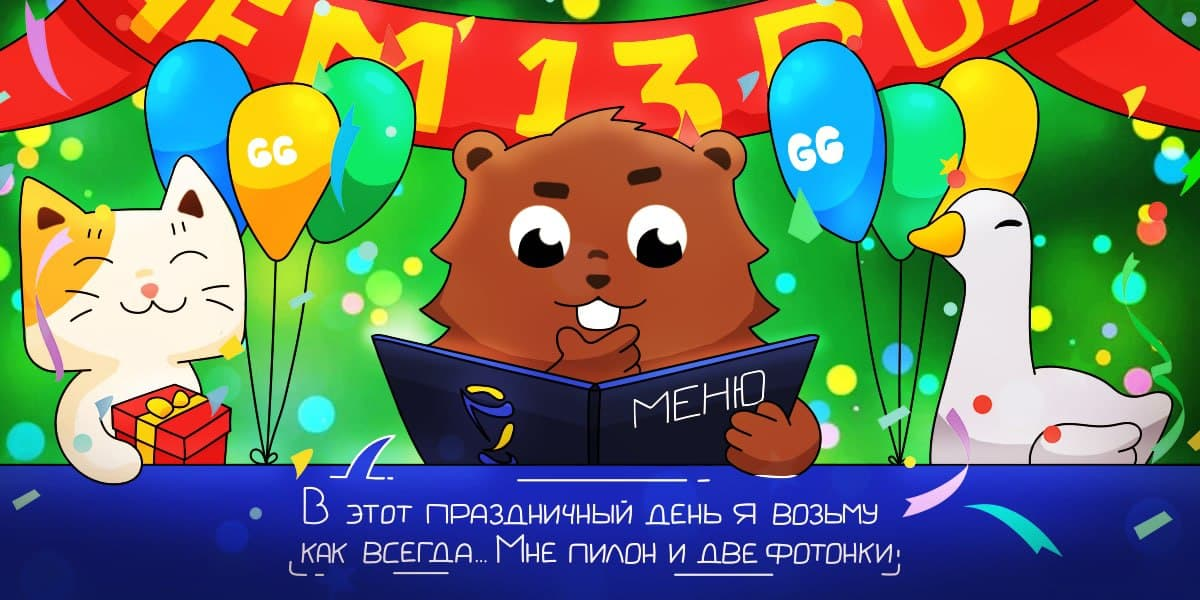 С Днем рождения, GoodGame! C Днем рождения, Miker!