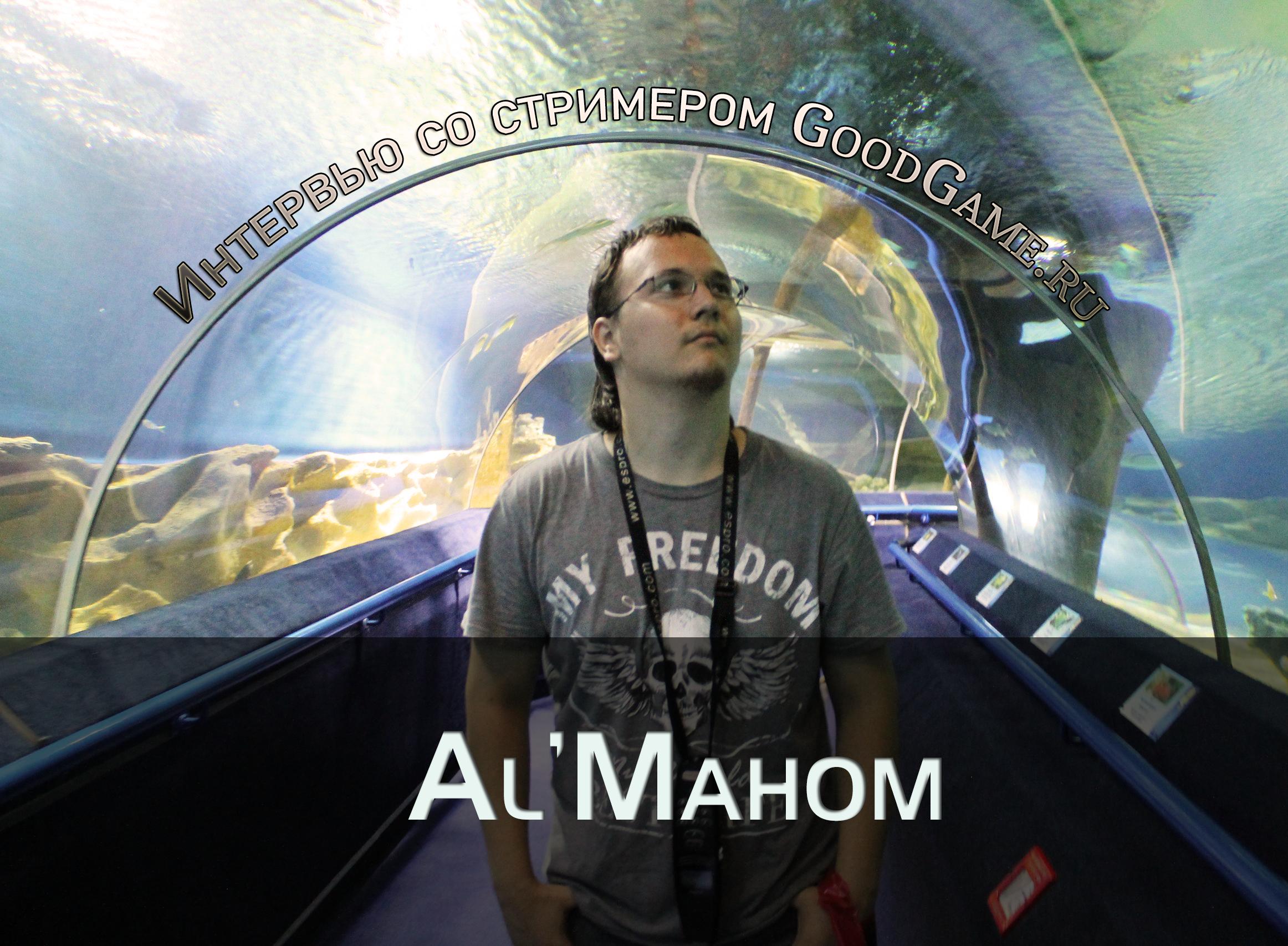 Интервью со стримером Goodgame.ru. AlMahom:
